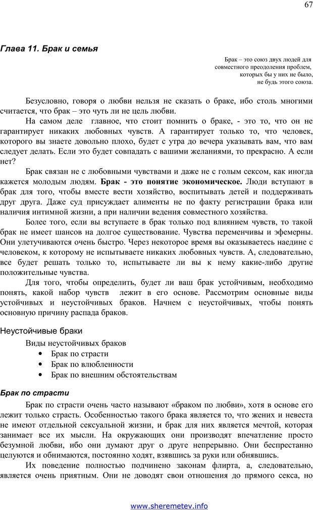 PDF. 100 секретов счастливой любви. Шереметьев К. П. Страница 66. Читать онлайн