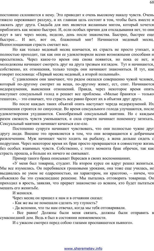 PDF. 100 секретов счастливой любви. Шереметьев К. П. Страница 67. Читать онлайн