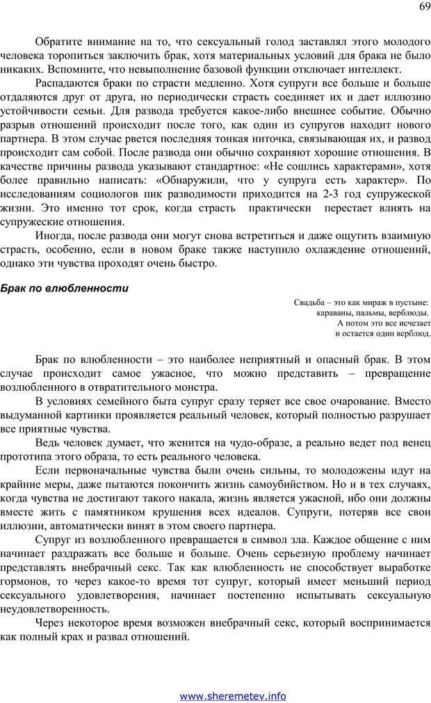 PDF. 100 секретов счастливой любви. Шереметьев К. П. Страница 68. Читать онлайн