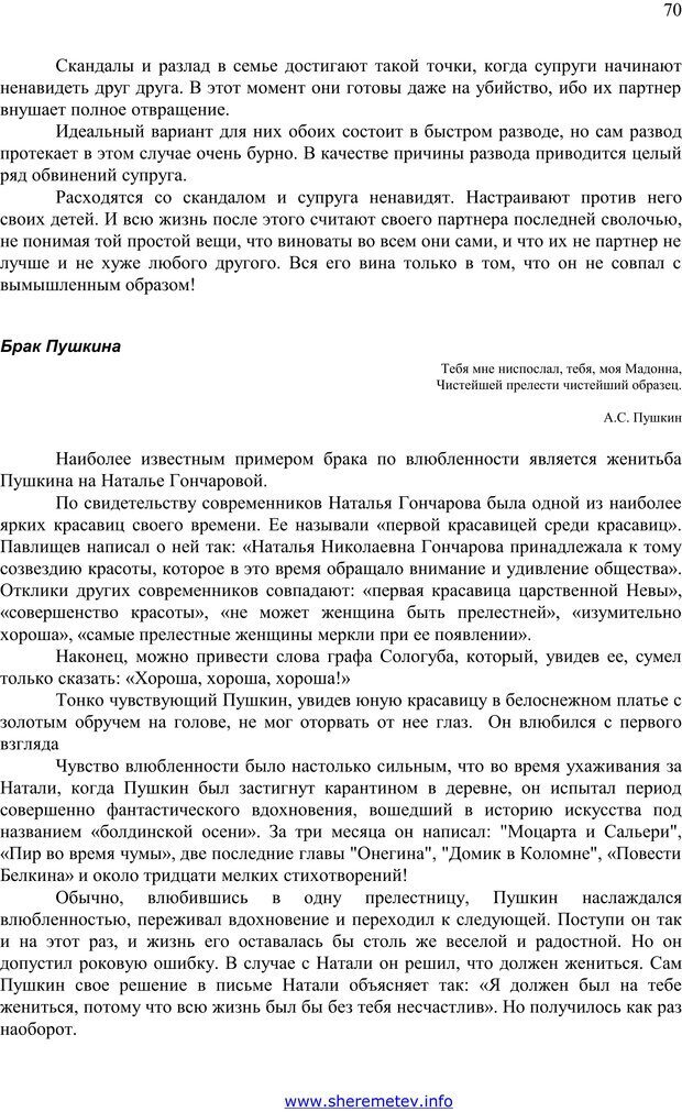 PDF. 100 секретов счастливой любви. Шереметьев К. П. Страница 69. Читать онлайн