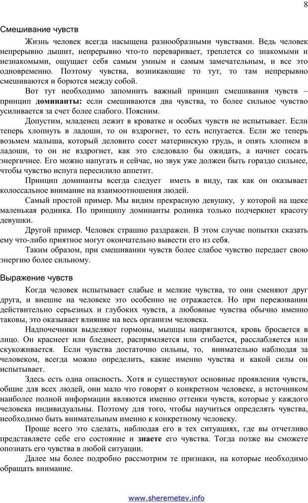 PDF. 100 секретов счастливой любви. Шереметьев К. П. Страница 7. Читать онлайн