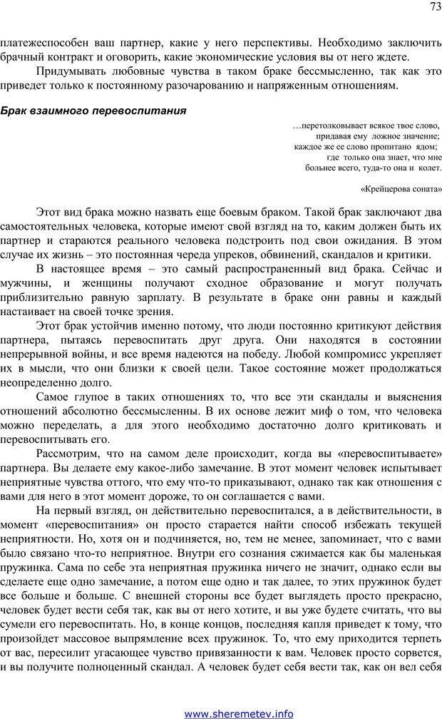 PDF. 100 секретов счастливой любви. Шереметьев К. П. Страница 72. Читать онлайн