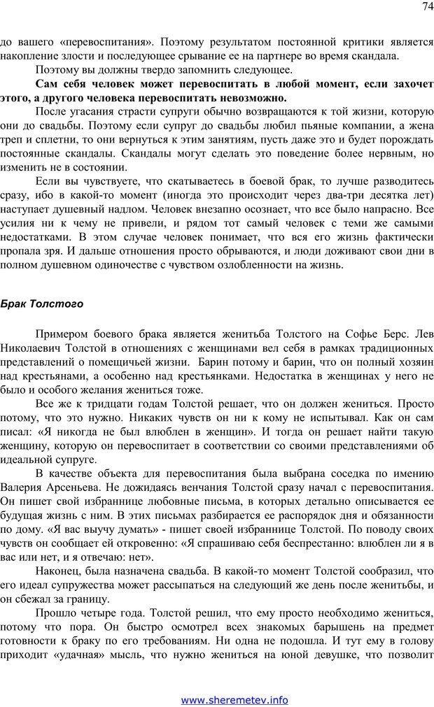 PDF. 100 секретов счастливой любви. Шереметьев К. П. Страница 73. Читать онлайн