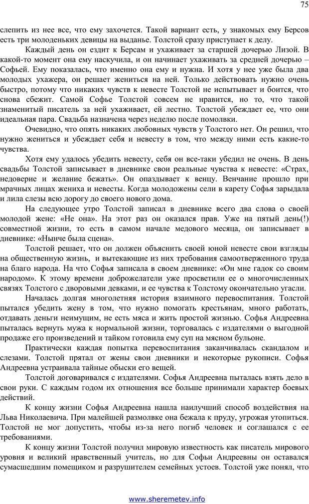 PDF. 100 секретов счастливой любви. Шереметьев К. П. Страница 74. Читать онлайн