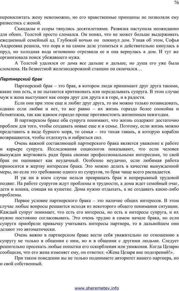PDF. 100 секретов счастливой любви. Шереметьев К. П. Страница 75. Читать онлайн