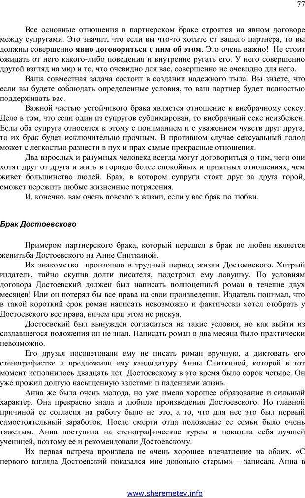 PDF. 100 секретов счастливой любви. Шереметьев К. П. Страница 76. Читать онлайн
