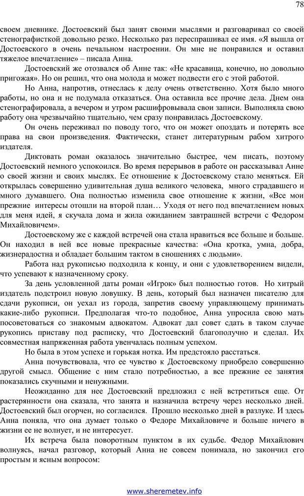 PDF. 100 секретов счастливой любви. Шереметьев К. П. Страница 77. Читать онлайн