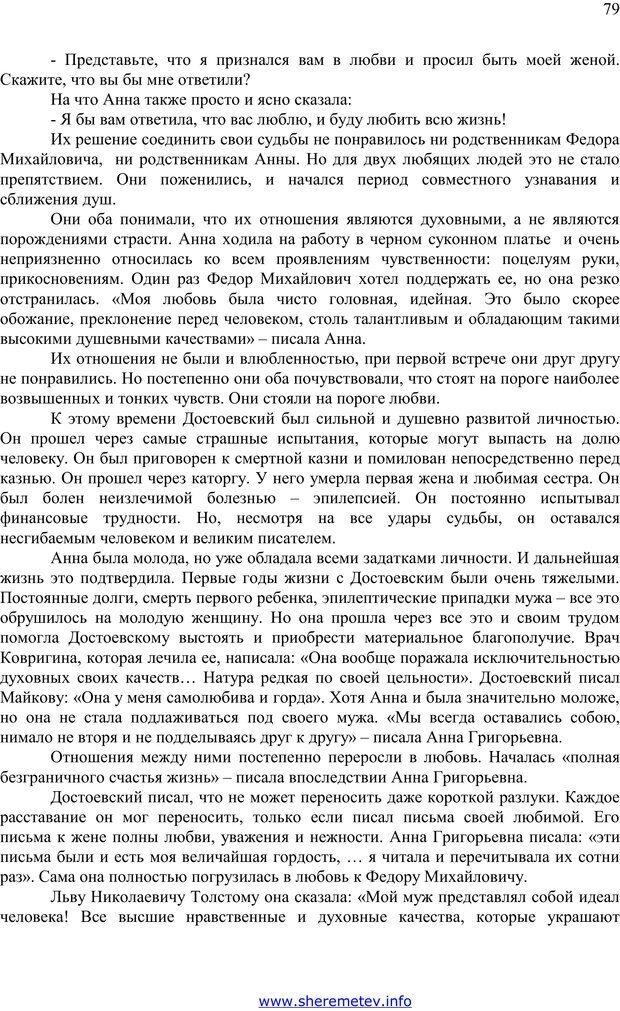 PDF. 100 секретов счастливой любви. Шереметьев К. П. Страница 78. Читать онлайн