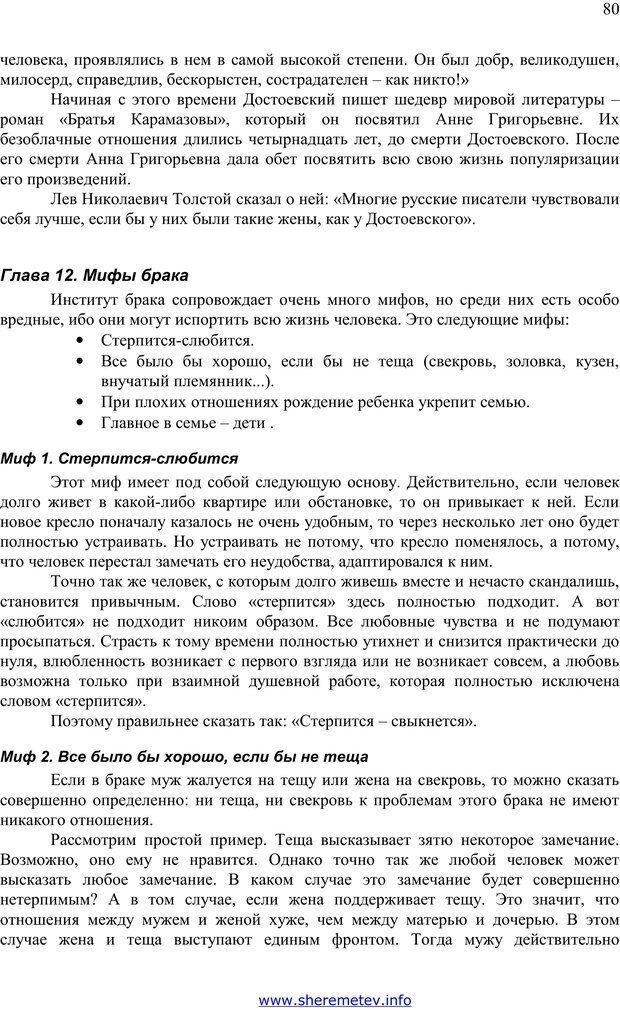 PDF. 100 секретов счастливой любви. Шереметьев К. П. Страница 79. Читать онлайн