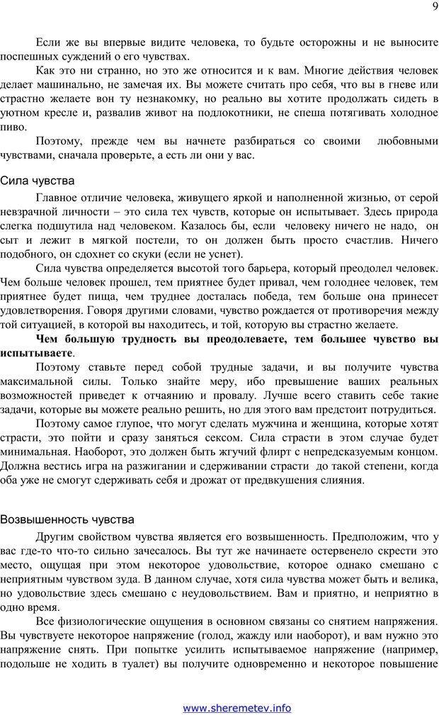 PDF. 100 секретов счастливой любви. Шереметьев К. П. Страница 8. Читать онлайн