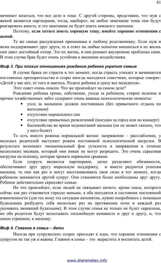 PDF. 100 секретов счастливой любви. Шереметьев К. П. Страница 80. Читать онлайн