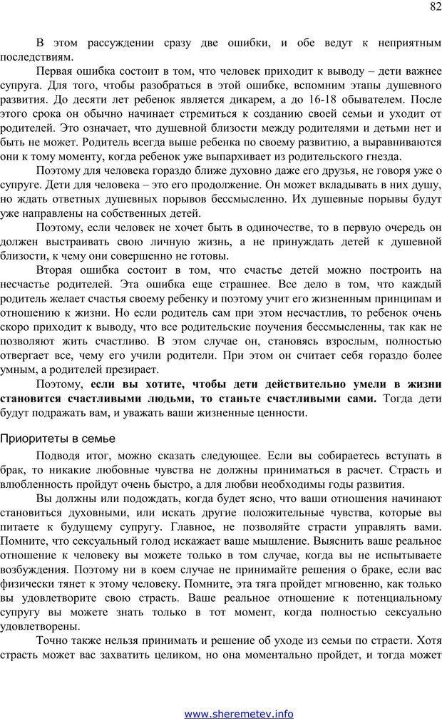 PDF. 100 секретов счастливой любви. Шереметьев К. П. Страница 81. Читать онлайн