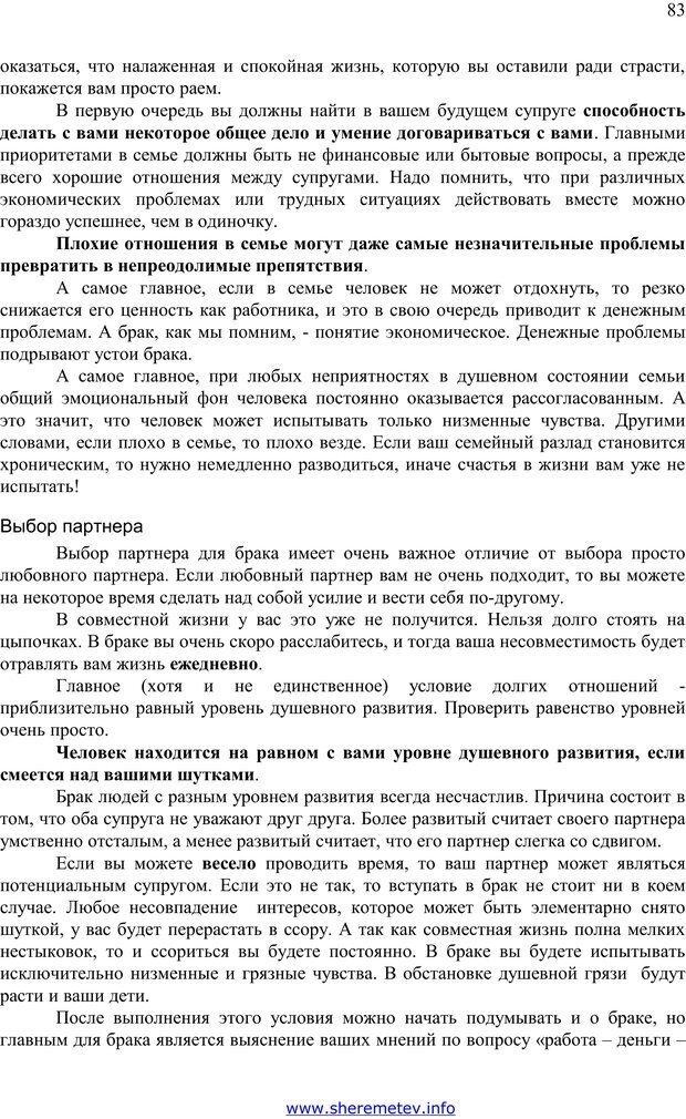 PDF. 100 секретов счастливой любви. Шереметьев К. П. Страница 82. Читать онлайн