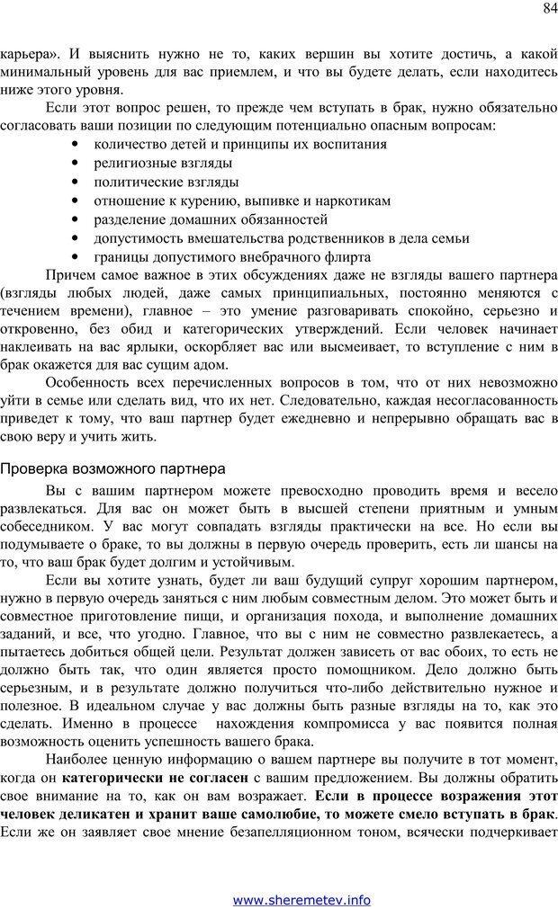 PDF. 100 секретов счастливой любви. Шереметьев К. П. Страница 83. Читать онлайн