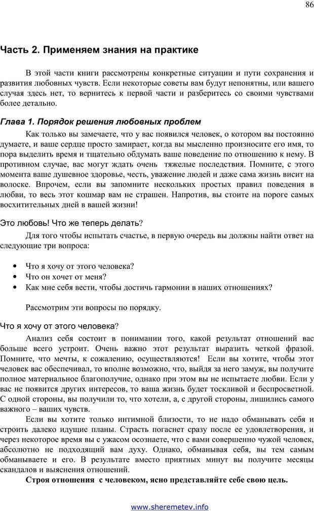 PDF. 100 секретов счастливой любви. Шереметьев К. П. Страница 85. Читать онлайн