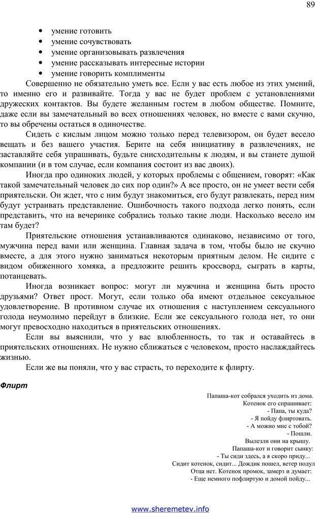 PDF. 100 секретов счастливой любви. Шереметьев К. П. Страница 88. Читать онлайн