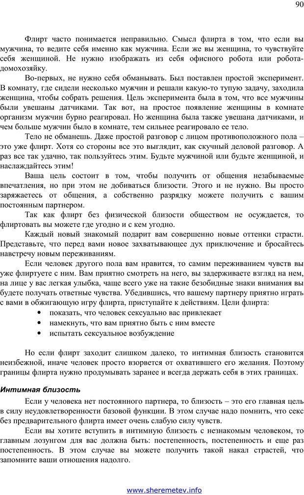 PDF. 100 секретов счастливой любви. Шереметьев К. П. Страница 89. Читать онлайн