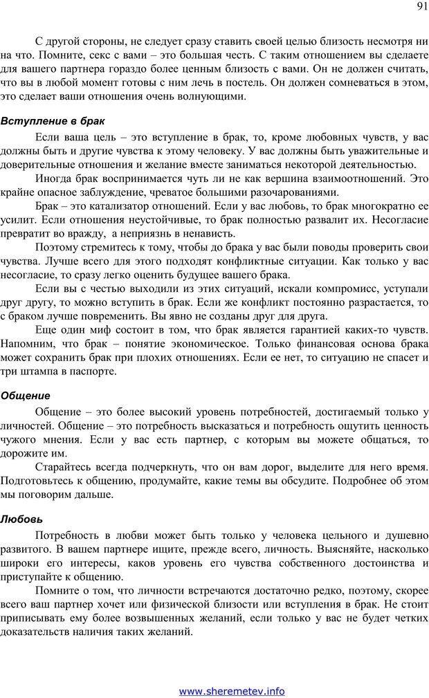 PDF. 100 секретов счастливой любви. Шереметьев К. П. Страница 90. Читать онлайн