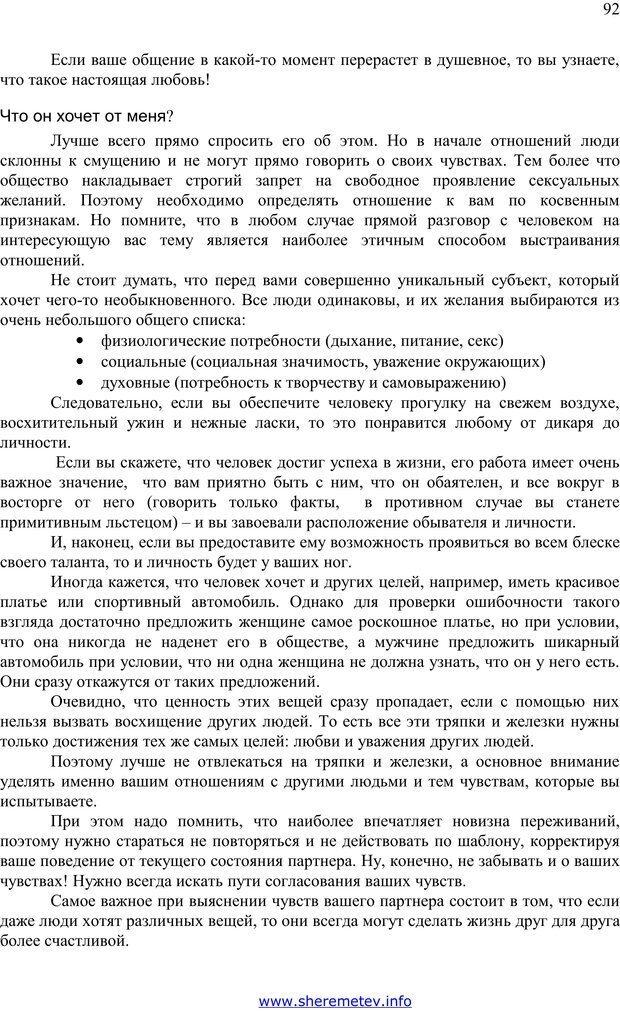 PDF. 100 секретов счастливой любви. Шереметьев К. П. Страница 91. Читать онлайн