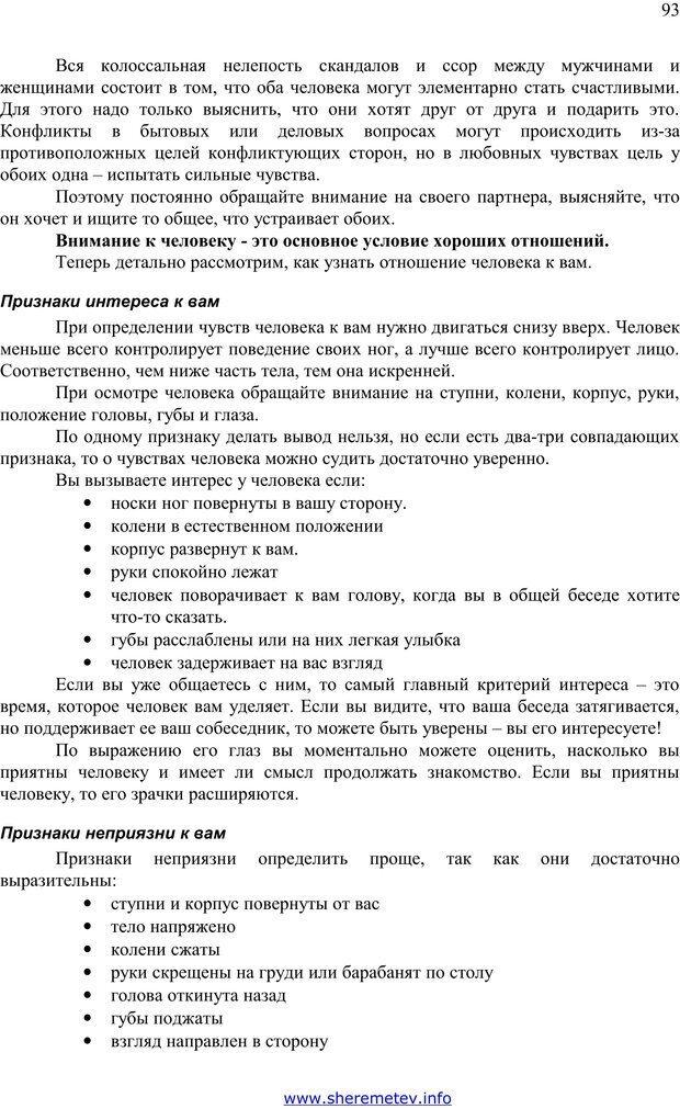 PDF. 100 секретов счастливой любви. Шереметьев К. П. Страница 92. Читать онлайн