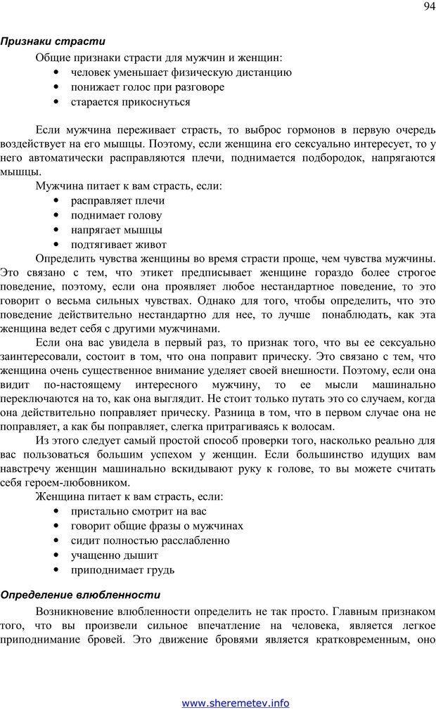 PDF. 100 секретов счастливой любви. Шереметьев К. П. Страница 93. Читать онлайн