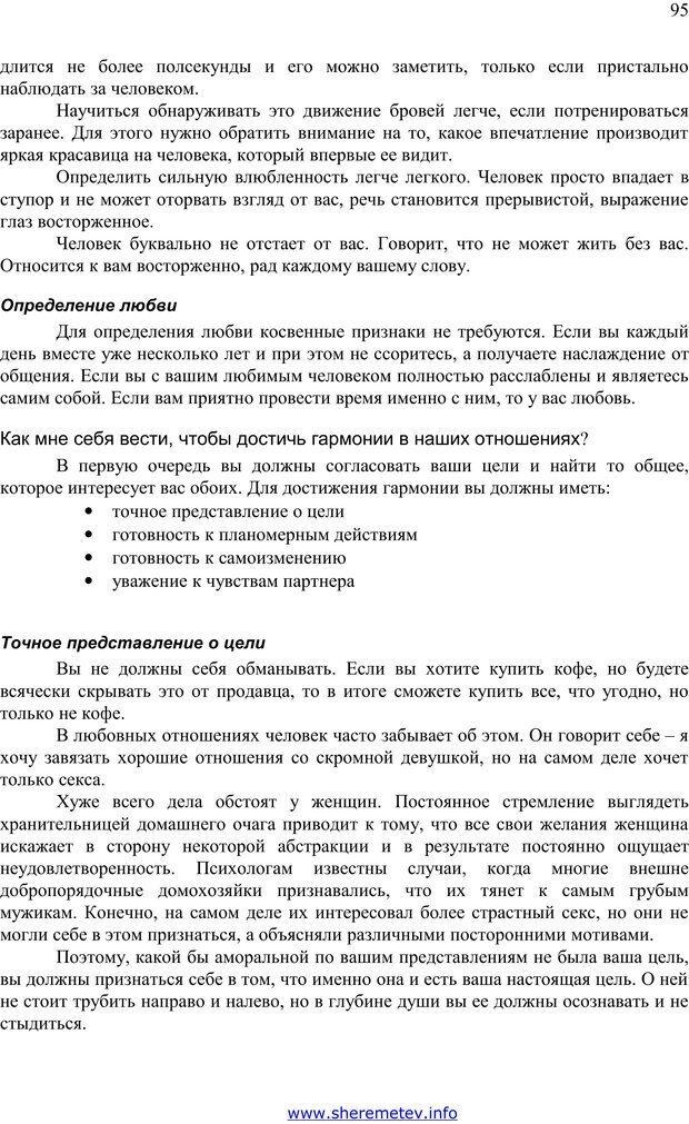 PDF. 100 секретов счастливой любви. Шереметьев К. П. Страница 94. Читать онлайн