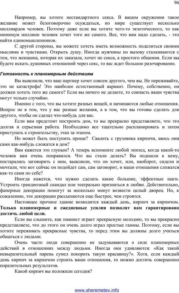 PDF. 100 секретов счастливой любви. Шереметьев К. П. Страница 95. Читать онлайн