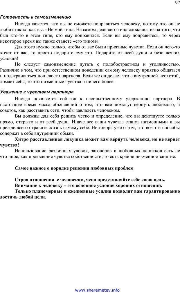 PDF. 100 секретов счастливой любви. Шереметьев К. П. Страница 96. Читать онлайн