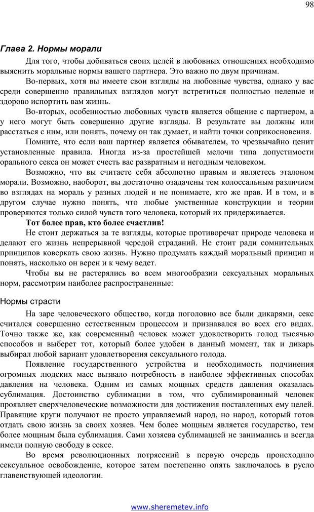 PDF. 100 секретов счастливой любви. Шереметьев К. П. Страница 97. Читать онлайн