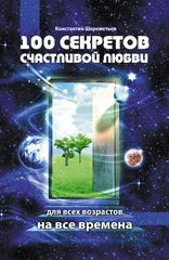 100 секретов счастливой любви, Шереметьев Константин