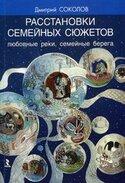 Любовные реки, семейные берега (Архетипические сюжеты семьи и рода), Соколов Дмитрий