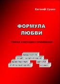 Формула любви: теория и методика применения, Сушко Евгений