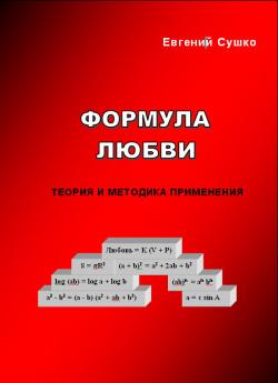 "Обложка книги ""Формула любви: теория и методика применения"""