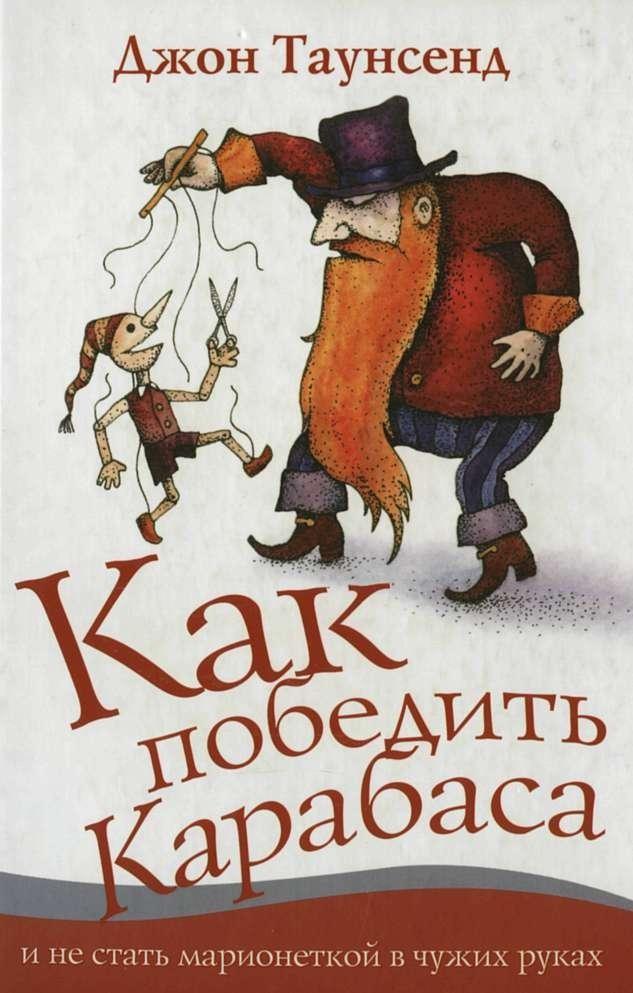 """Обложка книги """"Как победить Карабаса и не стать марионеткой в чужих руках"""""""