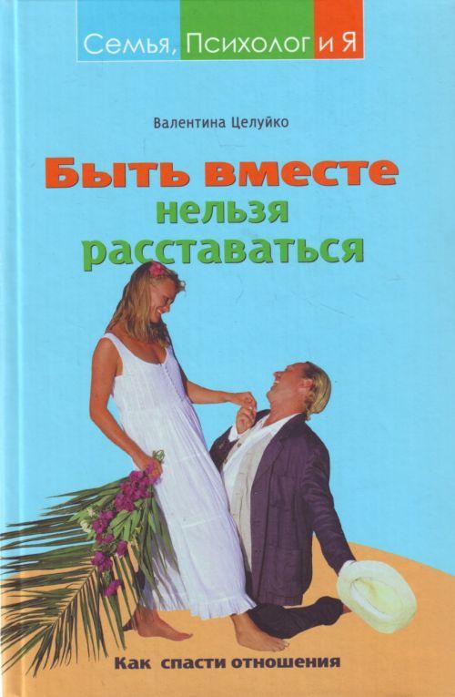 """Обложка книги """"Быть вместе нельзя расставаться. Как спасти отношения"""""""