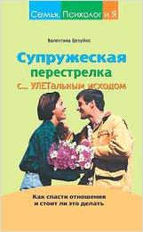"""Обложка книги """"Супружеская перестрелка с улетальным исходом. Как спасти отношения и стоит ли это делать"""""""