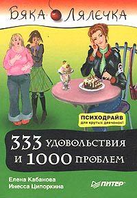 """Обложка книги """"333 удовольствия и 1000 проблем"""""""