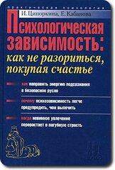 Психологическая зависимость: как не разориться, покупая счастье, Ципоркина Инесса
