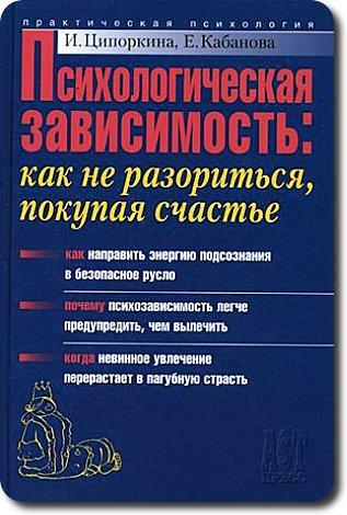 """Обложка книги """"Психологическая зависимость: как не разориться, покупая счастье"""""""