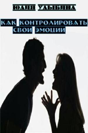 """Обложка книги """"Как контролировать свои эмоции"""""""