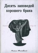 Десять заповедей хорошего брака, Юнаковский Михаил