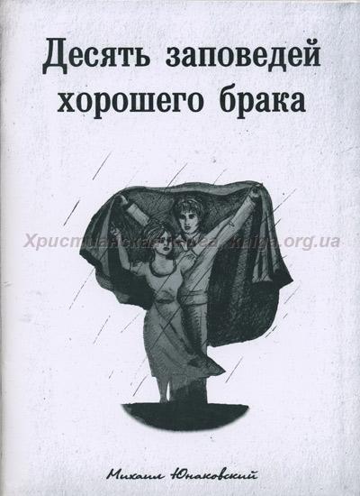 """Обложка книги """"Десять заповедей хорошего брака"""""""