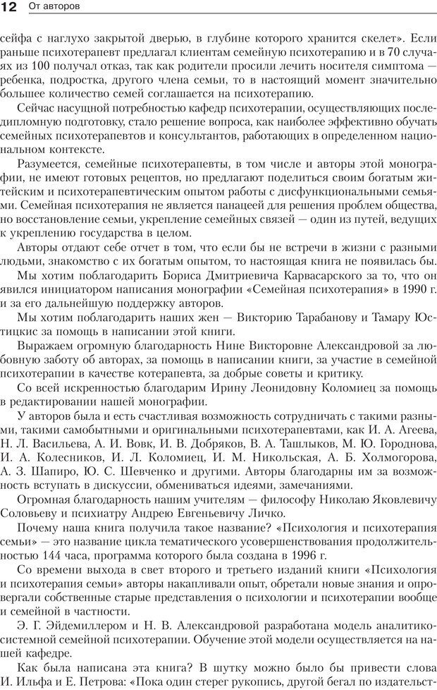 PDF. Психология и психотерапия семьи[4-е издание]. Юстицкис В. В. Страница 10. Читать онлайн