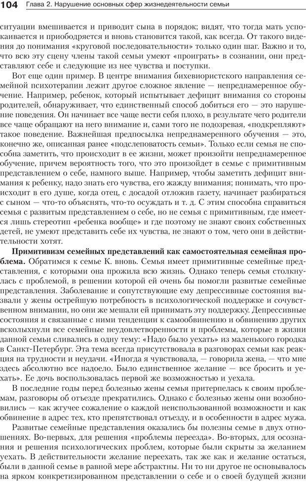 PDF. Психология и психотерапия семьи[4-е издание]. Юстицкис В. В. Страница 100. Читать онлайн