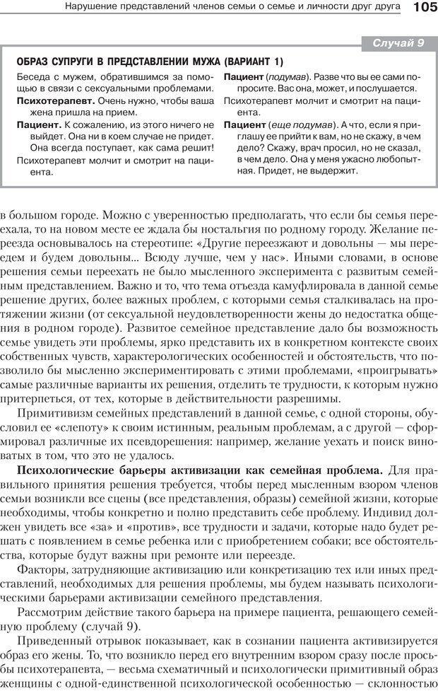 PDF. Психология и психотерапия семьи[4-е издание]. Юстицкис В. В. Страница 101. Читать онлайн