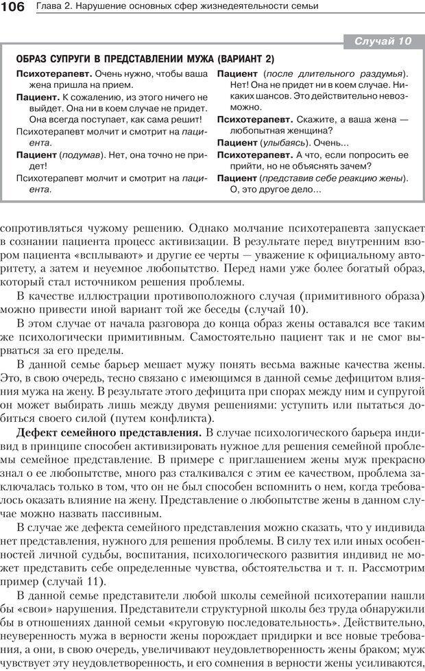 PDF. Психология и психотерапия семьи[4-е издание]. Юстицкис В. В. Страница 102. Читать онлайн