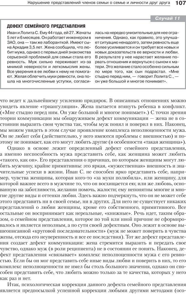 PDF. Психология и психотерапия семьи[4-е издание]. Юстицкис В. В. Страница 103. Читать онлайн