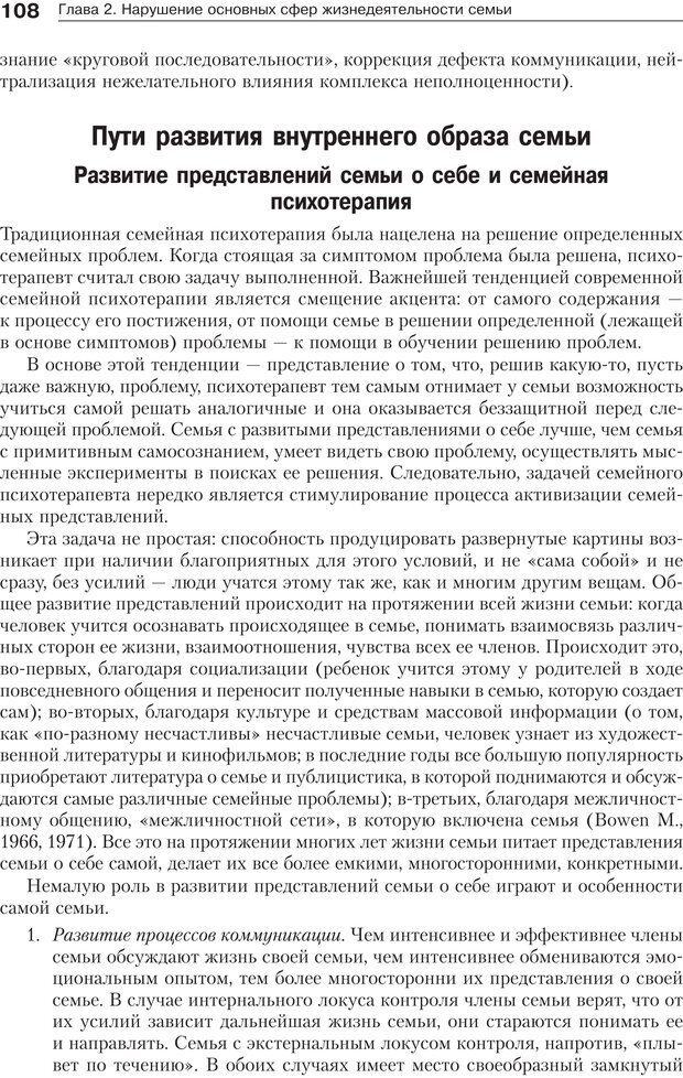 PDF. Психология и психотерапия семьи[4-е издание]. Юстицкис В. В. Страница 104. Читать онлайн