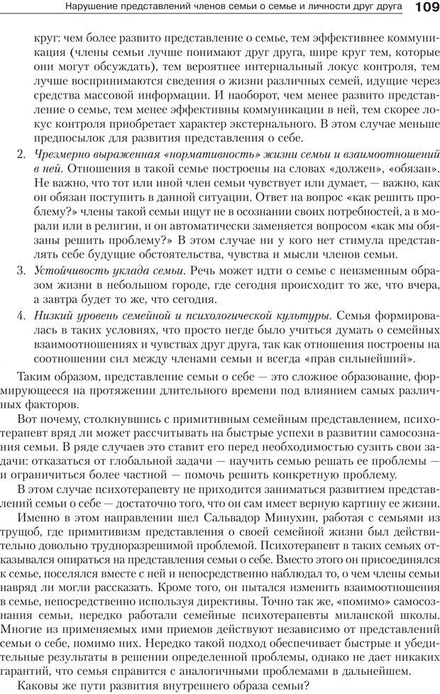 PDF. Психология и психотерапия семьи[4-е издание]. Юстицкис В. В. Страница 105. Читать онлайн