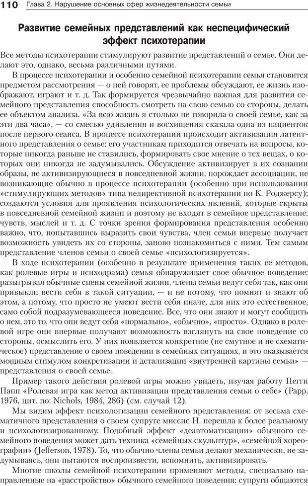 PDF. Психология и психотерапия семьи[4-е издание]. Юстицкис В. В. Страница 106. Читать онлайн